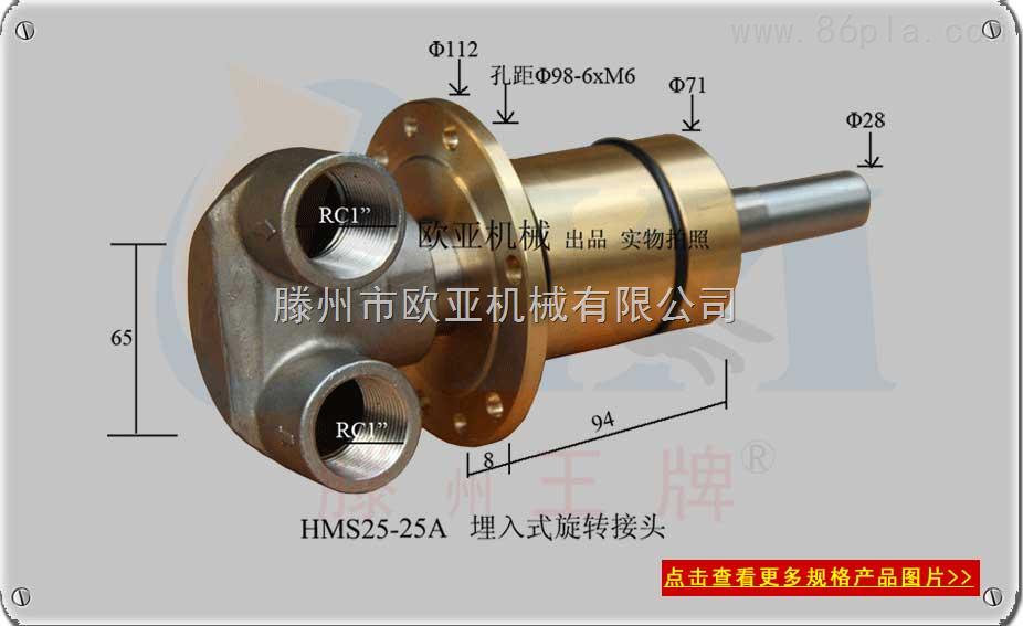 旋转接头使用于冷轧机冷却水部位的!