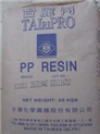 PP 1005聚丙烯原料