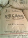 供应齐鲁石化PVC原料QS-1050P