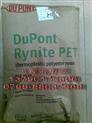 防火PET FR945 美国杜邦 PET原料