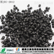 吹膜色母粒(黑JEC-2012色母粒)