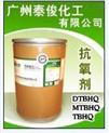 供应耐高温抗氧剂DTBHQ