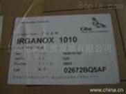 汽巴主抗氧劑1010