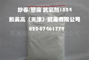 供应抗氧剂1024 厂家代理销售