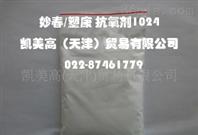 供应抗氧剂1024 1098 697 厂家代理销售