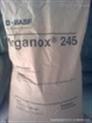 供应巴斯夫高效抗氧剂245/225/1024