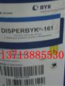 BYK-164 166 167润湿分散剂