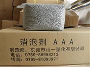 供應吸水母粒,消泡母粒 塑料添加劑,干燥劑