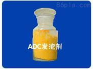 生产供应山东淄博AC发泡剂