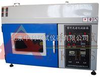 ZN-TX北京台式紫外老化试验箱
