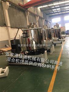 SHR300L塑料高混机