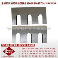 500型盘式木材切片机刀片竹木药材边角料打片机刀片规格125X70X8