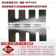 菇木粉碎机刀片盘式木材木屑粉碎机刀片镶锋钢刀片规格150X70X8
