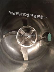 高速混合机桨叶-高速混合机刀片-高速混合机搅拌桨厂家直销优质供应商