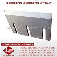 广东广州产700型食用菌树枝杂木粉碎削片机刀片230X120X12
