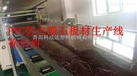 PVC仿大理石板材生产设备
