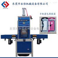 东莞高周波塑料盒热压成型加工机械