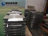 奥地利进口百禄S390粉末冶金高速钢 - 德松模具钢