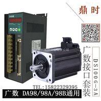 鼎時DSSK伺服驅動器廠家直銷替代廣數DA98A加伺服電機順豐包郵
