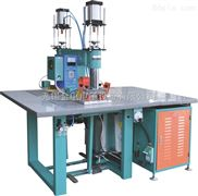 塑胶热合焊接机