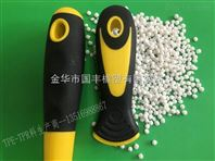TPR软胶材料|TPR什么材质|TPR橡胶价格
