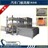 上海骏精赛 供应汽车门板高频热合机 厂家直销 价格优惠 质量保证