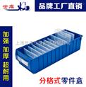 分割式零件盒塑料分格盒分隔物料储物箱五金工具分类