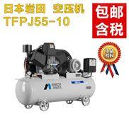岩田无油空压机TFPJ55-10_活塞式空压机_南北潮商城