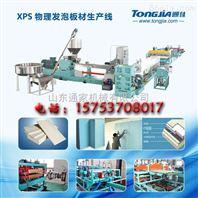 挤塑聚苯保温板材生产线 B级阻燃板生产线