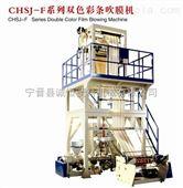 CHSJ-F 双彩条吹膜机