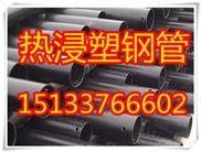 电力电缆热浸塑钢管