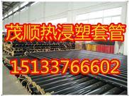 电力电缆保护管热浸塑管厂家