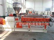 南京广塑塑料造粒机塑料颗粒造粒机