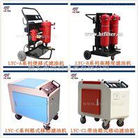 郑州LYCL-100CL-10 带油箱过滤滤油机