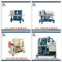 北京LYC-32B-5 小型液压油移动式滤油机定制加工