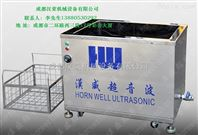 成都汉威超声波清洗机设备