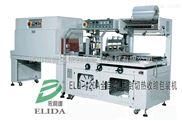 揭阳全自动套膜热收缩包装机依利达封切热收缩机包装茶制品