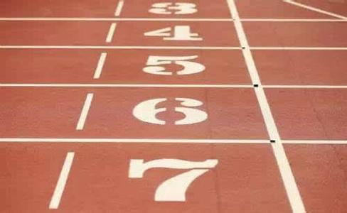 新出台地方标准提高校园塑胶跑道相关指标