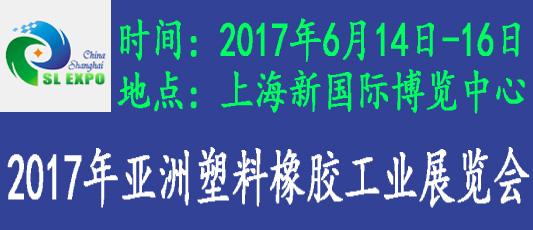 2017年亚洲塑料橡胶工业展览会