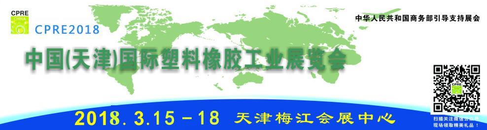 2018 中国(天津)国际塑料橡胶工业展览会