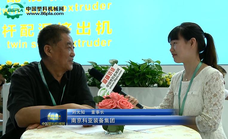 【专访】科亚刘光知:打造中国最好的双螺杆