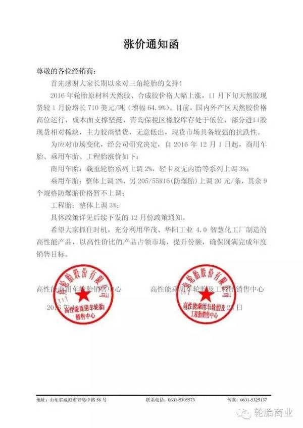 【中国塑料机械网 行业动态】2016年11月28日三角轮胎发布涨价通知函,通知函表示:受到橡胶等原材料涨价的影响,公司研究决定将于12月1日开始,商用车轮胎、乘用车轮胎,工程轮胎实行涨价。   此外,山东另外一家大型轮胎企业-兴源轮胎也于11月28日公布涨价信息,自12月1日开始载重胎全系列产品在原价格表的基础上,开票价提高3%。   涨价成了11月轮胎圈的重要的调调,甚至一度掩盖了锦湖竞购大戏风头。整个轮胎市场每天都在观望着轮胎的价格变化,在经历了长达2年之久的低价困局之后,轮胎价格终于迎来价格突破