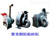聚苯颗粒粉碎机,泡沫成型机,干粉砂浆设备