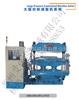 耐用全自动真空平板硫化机
